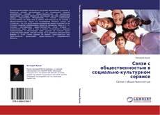 Bookcover of Связи с общественностью в социально-культурном сервисе