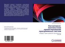 Bookcover of Когнитивно- контекстное проектирование программных систем