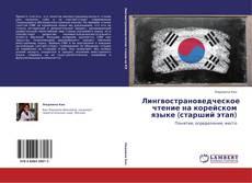Bookcover of Лингвострановедческое чтение на корейском языке (старший этап)