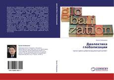 Bookcover of Диалектика глобализации
