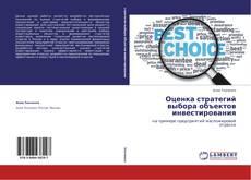 Bookcover of Оценка стратегий выбора объектов инвестирования
