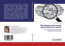 Copertina di Мотивация изучения иностранного языка