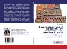 Bookcover of Оценка общественной эффективности инвестиционных проектов в России
