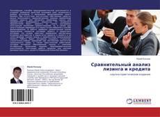 Borítókép a  Сравнительный анализ лизинга и кредита - hoz