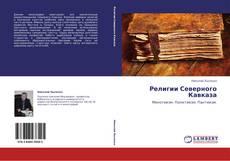 Borítókép a  Религии Северного Кавказа - hoz
