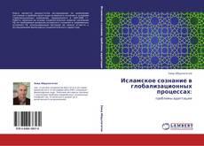 Bookcover of Исламское сознание в глобализационных процессах: