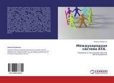 Обложка Международная система АТА.