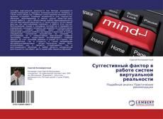 Bookcover of Суггестивный фактор в работе систем виртуальной реальности