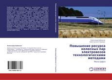 Bookcover of Повышение ресурса колесных пар электровозов технологическими методами