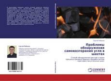 Bookcover of Проблемы обнаружения самовозгорания угля в шахтах