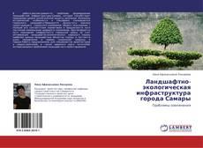 Обложка Ландшафтно-экологическая инфраструктура города Самары