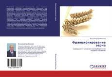 Bookcover of Фракционирование зерна