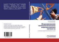 Обложка Формирование валеологического мировоззрения личности