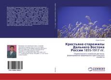 Крестьяне-старожилы Дальнего Востока России 1855-1917 гг.的封面