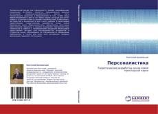 Bookcover of Персоналистика