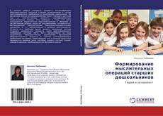 Обложка Формирование мыслительных операций старших дошкольников