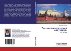 Portada del libro de Русская политическая ораторика.