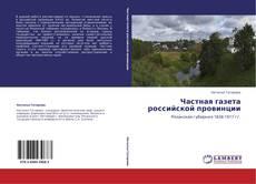 Обложка Частная газета российской провинции