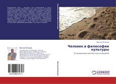 Buchcover von Человек в философии культуры