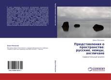 Обложка Представления о пространстве:  русские, немцы, англичане