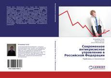 Copertina di Современное антикризисное управление в Российской Федерации