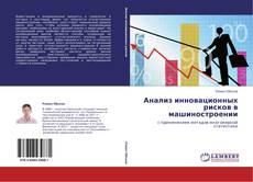 Bookcover of Анализ инновационных рисков в машиностроении