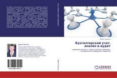 Copertina di Бухгалтерский учет, анализ и аудит