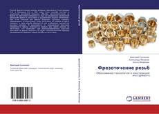 Bookcover of Фрезоточение резьб