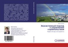 Bookcover of Экосистемный подход к управлению строительством