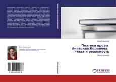 Bookcover of Поэтика прозы   Анатолия Королева:   текст и реальность