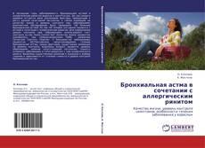 Bookcover of Бронхиальная астма в сочетании с аллергическим ринитом