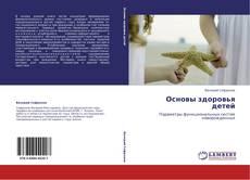 Bookcover of Основы здоровья детей
