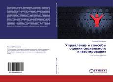 Buchcover von Управление и способы оценки социального инвестирования