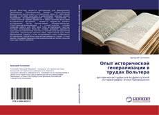 Bookcover of Опыт исторической генерализации в трудах Вольтера