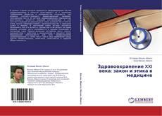 Обложка Здравоохранение XXI века: закон и этика в медицине