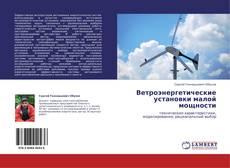 Обложка Ветроэнергетические установки малой мощности
