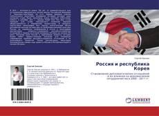 Bookcover of Россия и республика Корея