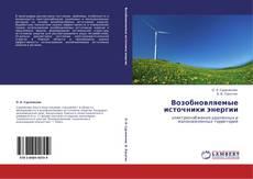 Обложка Возобновляемые источники энергии