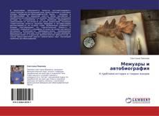 Мемуары и автобиография的封面