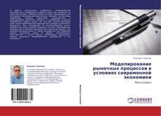 Обложка Моделирование рыночных процессов в условиях современной экономики