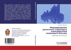 Bookcover of Формирование рыночных структур и конкурентной политики в России
