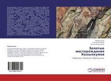 Bookcover of Золотые месторождения Кызылкумов