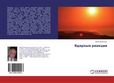 Bookcover of Ядерные реакции
