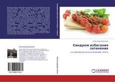 Bookcover of Синдром избегания затенения