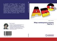 Bookcover of Мир немецкого языка Часть 2