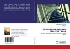 Buchcover von Аппроксимационные свойства групп
