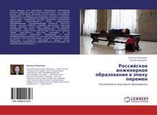 Portada del libro de Российское инженерное образование в эпоху перемен