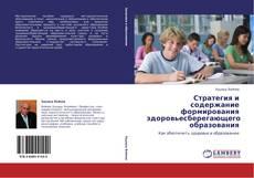 Стратегия и содержание формирования здоровьесберегающего образования kitap kapağı