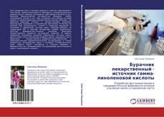 Обложка Бурачник лекарственный - источник гамма-линоленовой кислоты