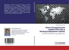 Copertina di Конституционное право России и международное право